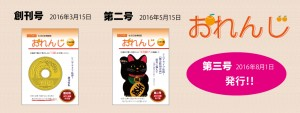 おれんじ編集部(株式会社ハウス・カンパニー内)の仕事イメージ