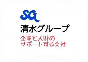 SG―清水グループの仕事イメージ