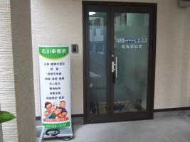 石川土地家屋調査士・行政書士・海事代理士事務所の仕事イメージ