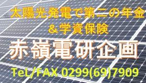 有限会社 赤嶺電研企画 東京営業所の仕事イメージ