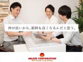 株式会社アブレイズ・コーポレーションの仕事イメージ