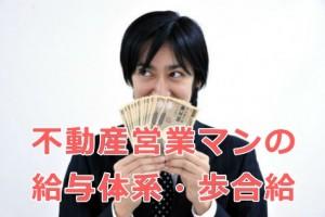 株式会社エンデバー 【リノベーション買取営業部】の仕事イメージ