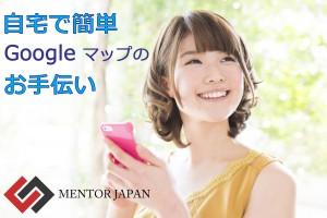 メンタージャパン株式会社の仕事イメージ