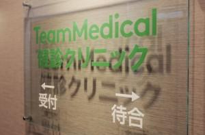 医療法人社団天太会 チームメディカル健診クリニックの仕事イメージ