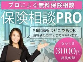 保険相談PROの仕事イメージ