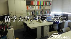 FUJIYAMA International株式会社の仕事イメージ